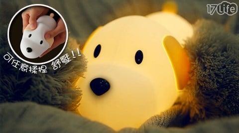 papa puppy 呆呆汪 7.6折! - 小狗伴睡燈 USB 觸控小夜燈