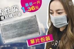 【回饋下殺】活性碳【單片包裝】四層結構口罩