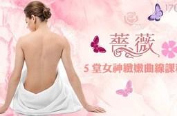 薔薇時尚美學-5堂女神緻嫩曲線課程(全程250分鐘)
