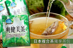【爽健美茶-日本複合茶獨享茶包】冷沖熱泡,要濃要淡自己決定,感受清新純淨的解油膩暢快感,最低一包4元!日本複合茶品銷售第一! 每包只要4元起,即可享有【爽健美茶】日本複合茶獨享茶包〈120包/180包/360包〉