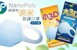 【納保利】大3D/小3D 奈米防護口罩(3入/包) 任選
