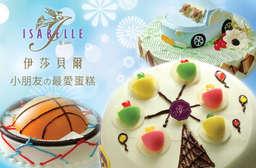 【ISABELLE 伊莎貝爾】小朋友の最愛蛋糕!獨特童趣造型、繽紛色彩設計,成為孩子們最愛的美味蛋糕!精心搭配的口味,讓蛋糕不僅甜美更有著多層次的風味! 18家分店 只要468元起,即可享有【ISABELLE 伊莎貝爾】小朋友の最愛蛋糕ABC方案〈A.六吋蛋糕一個(歡樂嘉年華) / B.八吋蛋糕二選一(繽紛摩天輪/灌籃高手) / C.十吋蛋糕三選一(繽紛摩天輪/逍遙遊趣/灌籃高手)〉