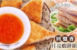 【回憶香】招牌泰式月亮蝦餅(240g/片) 任選
