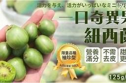 紐西蘭迷你baby kiwi一口神奇寶貝奇異果(125g/盒)