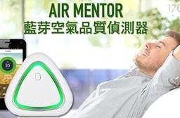 AIR MENTOR-8096-AM氣質寶-藍芽空氣品質偵測器