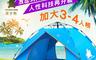 生活市集 3.2折! - 徒步熊液彈自動帳抗UV露營帳篷