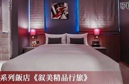 美系列飯店-叙美精品行旅-寵愛不設限休息專案