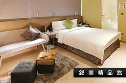 美系列飯店《叙美精品旅店 Hotel B7》-不分平假日~幸福要妳美美噠專案