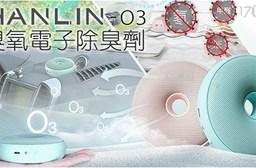 【HANLIN】O3臭氧殺菌防霉電子除臭器