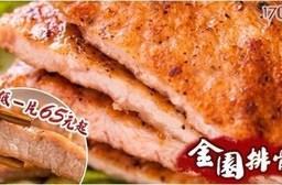 【金園排骨】60年老字號名店系列-特級厚切手打豬排(約200g/片)