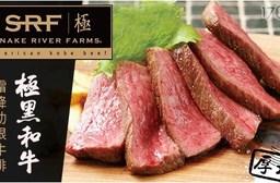 美國SRF極黑牛和牛霜降肋眼牛排