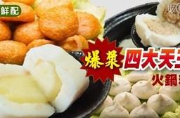 【極鮮配】爆漿系四大天王火鍋料