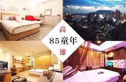 85童年-高雄輕旅行住宿專案