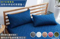 【台灣製造-團購熱銷100%專業級防水枕套/鋪棉保潔墊】全程台灣製造,品質有保障,美觀包覆防水,多色任選,讓您睡得更安心! 只要145元起,即可享有台灣製造-團購熱銷100%專業級防水枕套/鋪棉保潔墊(單人/雙人/加大/特大)〈1入/2入,顏色可選:純白/鐵灰/深紫/深藍/墨綠/卡其〉