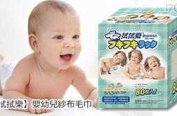 【拭拭樂】 嬰幼兒紗布毛巾(80枚*12盒)