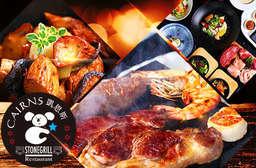 【凱恩斯岩燒餐廳】攝氏 400 度岩板以獨特乾燒方式,獻上完美的原始風味,享受經典雙人套餐、丹佛牛排鮮嫩多汁的美味口感! 4家分店 只要1756元(雙人價),即可享有【凱恩斯岩燒餐廳】凱恩斯經典雙人套餐〈主餐:(丹佛牛排6oz+精選牛排6oz+松阪豬6oz+黃金雞6oz)一份 + 干貝二份 + 海蝦二份 + 配菜二份 + 沙拉二份 + 湯二份 + 麵包二份 + 醋二份 + 飲料任選二 + 主廚甜點二份〉