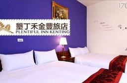 墾丁禾金豐旅店-買一晚送一晚x超值同遊南灣