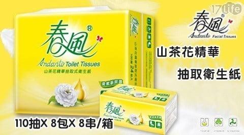 春風 6.3折! - 山茶花精華抽取式衛生紙