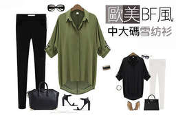 【歐美BF風中大碼雪纺衫】都會時尚女性必備!加大款讓所有女性都能擁有,職場、休閒都超好搭配,優雅俐落的襯衫線條及袖口可調整設計,讓穿搭更多元! 每入只要239元起,即可享有歐美BF風中大碼雪纺衫〈1入/2入/3入/4入/6入,顏色可選:黑/白/軍綠,尺寸可選:L/XL/2XL/3XL/4XL〉