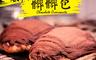 生活市集 5.1折! - 風靡台韓熱銷振頤軒大髒髒包