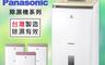 生活市集 6.5折! - Panasonic國際牌除濕機