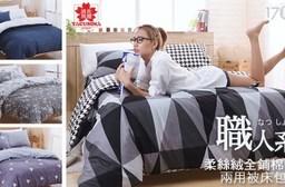 【濱川佐櫻】職人系柔絲絨全鋪棉兩用被床包組-單人三件組