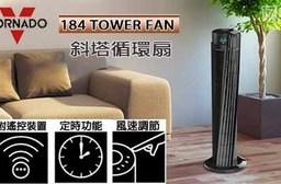 【VORNADO沃拿多】184 Tower FanE渦流斜塔扇184TW
