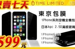 東京包膜-iPhone系列全機包膜/滿版玻璃貼