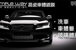 Simple way 晶瓷車體鍍膜-汽車美容方案