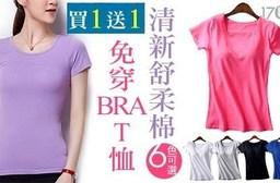 (限時買一入送一入)升級版免穿BRA 舒柔棉T恤任選