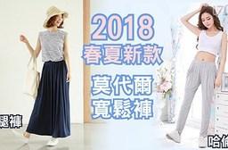 2018新款莫代爾寬鬆褲(兩款可選)