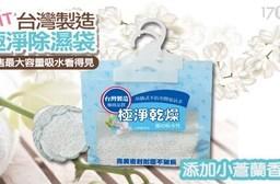 【台灣製極淨】小蒼蘭香氛強效除濕袋