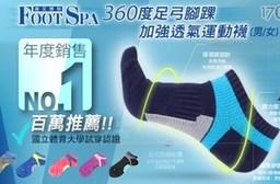 台灣製-足弓加強機能防護運動襪