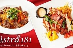 Bistro181法國餐廳-平日全時段餐飲抵用券