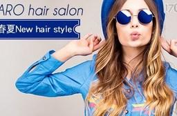 HARO hair salon-美髮專案