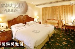 皇家季節酒店 台北北投館-珍愛女神愛戀住宿專案