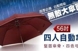 56吋無敵大傘面四人自動傘