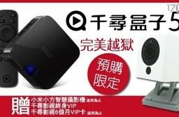 【千尋影視】千尋盒子5 Android 4K 電視盒 (完美越獄版+送千尋終身VIP+送小米攝影機)