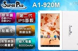 【Super Pad】一般版 A1-920M WIFI版 無線投影 9吋 八核架構平板(1G/8G)1台 (加贈內含保護貼(已預貼)+變壓器 +USB線)