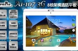 【Super Pad】10.1吋 A1-107 聯發科四核心 3G通話 平板電腦(2G/16GB)1台(內含保護貼(已預貼)+變壓器 +USB線)