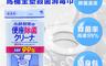 生活市集 3.5折! - 小林製藥日本馬桶坐墊殺菌消毒巾