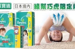 【幫寶適】日本境內綠幫巧虎限定版(褲型)