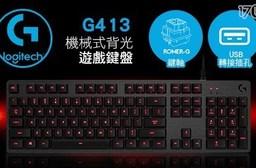 【Logitech 羅技】G413 機械式背光遊戲鍵盤 黑色
