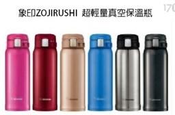 【象印ZOJIRUSHI】超輕量真空保溫瓶SM-SD48