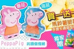 【PeppaPig 英國佩佩豬】馬鈴薯脆薯手提卡通造型禮盒(6包/盒) [加贈牙線2包]  買一盒送一盒  任選