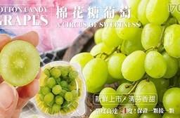 超人氣季節限定!【果之蔬】智利空運棉花糖花香葡萄