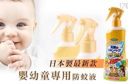 日本製最新款嬰幼童專用防蚊液