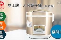 【晶工牌】10人份厚釜電子鍋(JK-2668)福利品