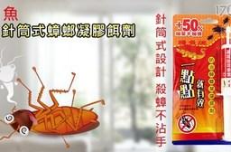 鱷魚-針筒式蟑螂凝膠餌劑(15g)