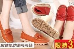 【限時優惠】新款真皮透氣防滑豆豆鞋